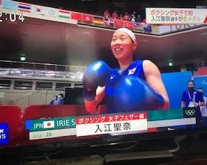 跳ね娘の 金メダル  女子ボクシングフェザー級 入江聖奈さん TOKYO2020