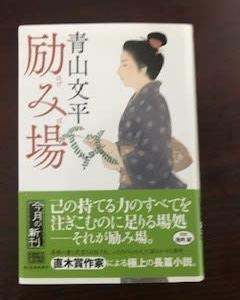 """"""" 励み場 """"  青山文平著"""
