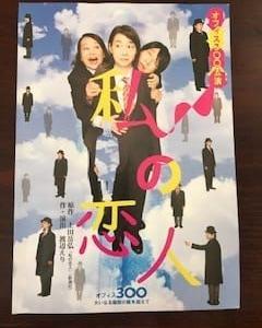 """のんさん """"私の恋人""""  於・本多劇場"""