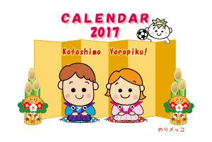 2017年カレンダー出来ました♪