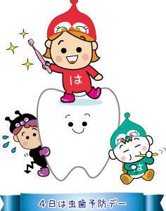 【まちがい探し】虫歯の日