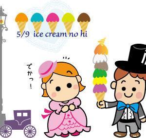 【まちがい探し】アイスクリームの日