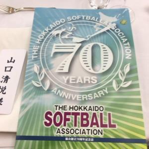 北海道ソフトボール協会創立70周年