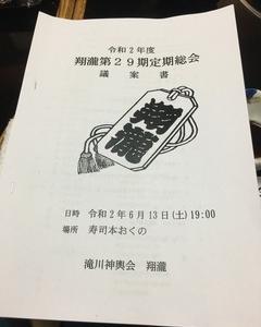 神輿会翔瀧総会