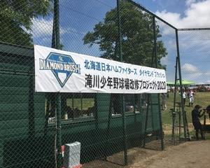 滝川少年野球場完成式