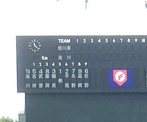 高校野球北北海道大会
