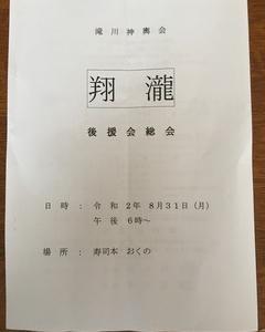 滝川神輿会翔瀧後援会総会