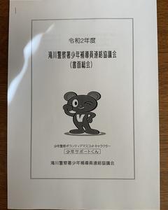 少年補導員連絡協議会総会