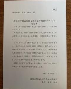 街路灯撤去補助増額要望書