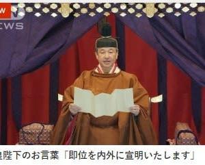 ◉台風被害のさなかに「天皇の即位礼」を大々的に開催する必要はあったのか?