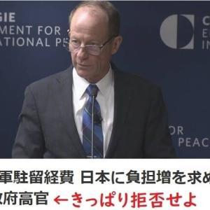 ◉在日米軍駐留経費 日本に負担増を求める構え 米政府高官