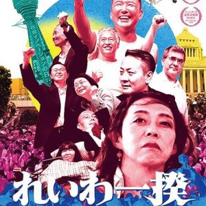 ◆映画『れいわ一揆』新予告編