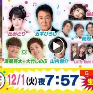 ◆五木ひろし、山内惠介がリクエストに応えます!クリスマスSPメドレーも!