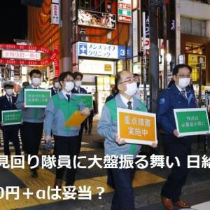 ◆都が見回り隊員に大盤振る舞い 日給1万2200円+αは妥当?