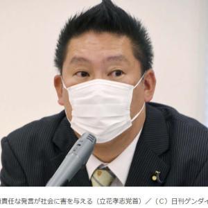 ◆「コロナは風邪」で入院 旧N国党首は自分の常識を疑え