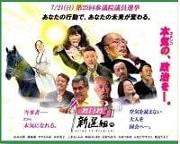 ◉山本太郎とおしゃべり会//お知らせ// #対馬・佐賀・久留米