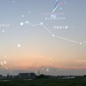 肉眼で見えないよネオワイズ彗星