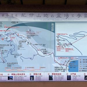 和歌山旅行(その1は熊野那智大社)