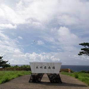 和歌山旅行(その5)2日目は串本海中公園