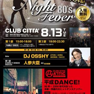 80's Night Fever in Citta' に行ってきた!