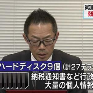 納税など個人情報入りハードディスク 廃棄業者がネット競売に  / NHK NEWSWEB