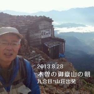 8月10日、山の日 /  御嶽山の高齢者登山 コンデジ動画が楽しみだった。