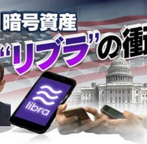 「暗号資産 『リブラ』の衝撃」 写真読み /(時論公論)NHK