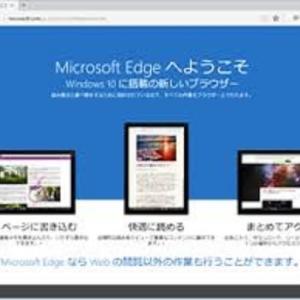 Microsoft Edge(エッジ)!う~~~ん アナログやな~(泣)