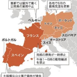 欧州で熱波 パリ40度 原子炉停止、鉄道は減速運行   /  日本経済新聞
