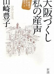 本 / 「大阪づくし 私の産声」山崎豊子自作を語る 2 / 新潮社