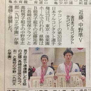 11月27日 長崎新聞朝刊 フルコンタクトテコンドー選手権大会報道