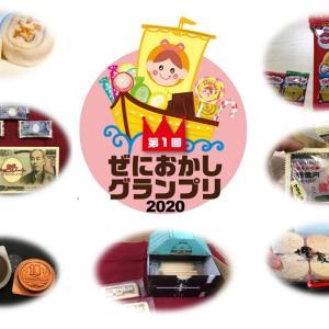 開運お菓子「ぜにおかし」(おカネをデザインしたお菓子)のグランプリを始めます!