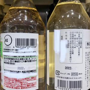 ★どっちが良質なお酢でしょう