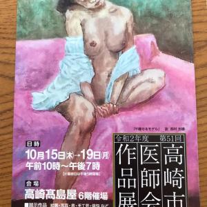 [ご紹介]生徒さんが高崎高島屋の「高崎市医師会作品展」に出品します