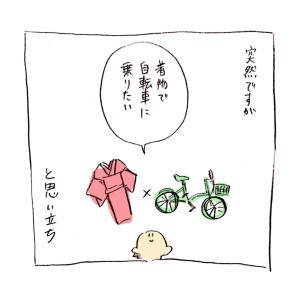 着物用自転車
