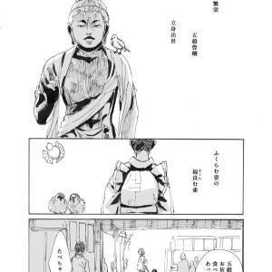 雀紋(すずめもん)