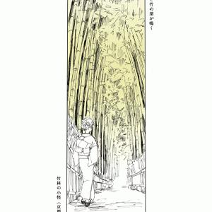 竹林の小怪
