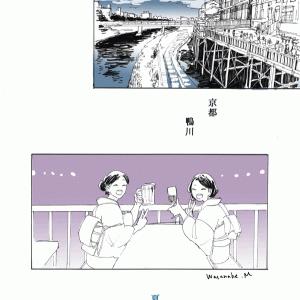 京都 夏の風物詩「川床」