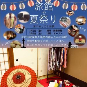 綿善旅館の夏祭り