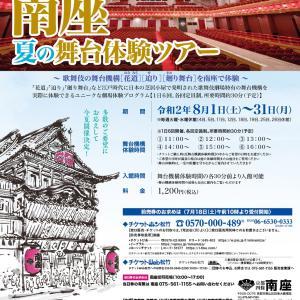 【夏の楽しみ】南座 舞台体験ツアーがあります!!