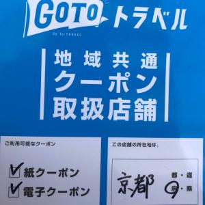 GOTOトラベル地域共通クーポン使用できます!!!