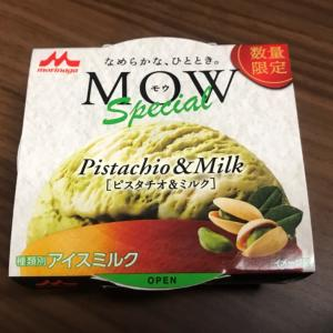 MOW流スタチオ。〜森永 MOW Special ピスタチオ&ミルク〜
