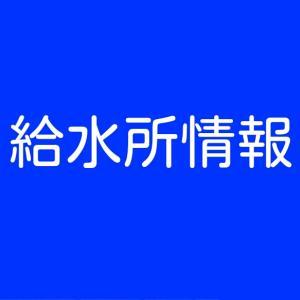 〈いわき市内 台風19号関連情報〉給水所情報(10月16日)