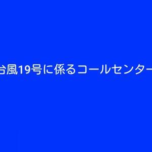 〈いわき市内 台風19号関連情報〉台風19号に係るコールセンター開設