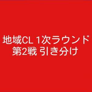 いわきFC 地域CL 1次ラウンド 第2戦 引き分け