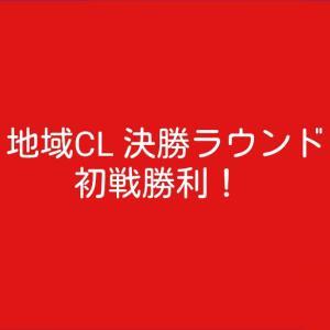 いわきFC 地域CL 決勝ラウンド 初戦勝利!