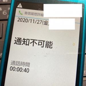 【通知不可能】中国語のアナウンスが流れる着信