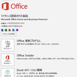 【Office 2016】も更新であります。