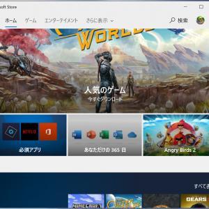 【Windowsストアアプリ】いろいろ更新があったようです。