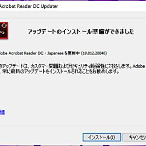 【CF-LX6】Adobe Readerも更新です。